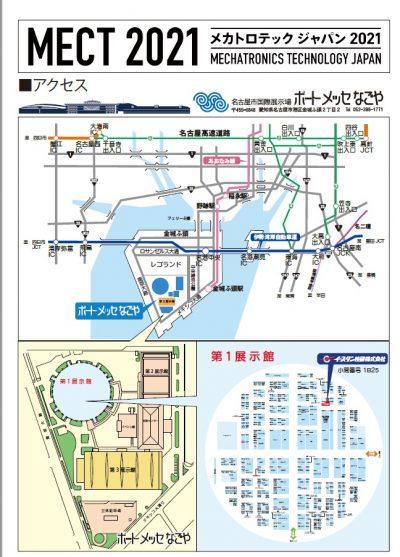 メカトロテックジャパン2021開催