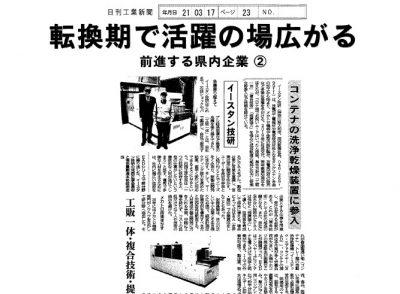 日刊工業新聞へ掲載