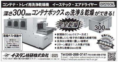 洗浄乾燥機の広告